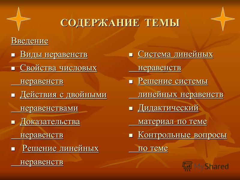 ПРЕЗЕНТАЦИЯ ПО ТЕМЕ НЕРАВЕНСТВА /8 класс/
