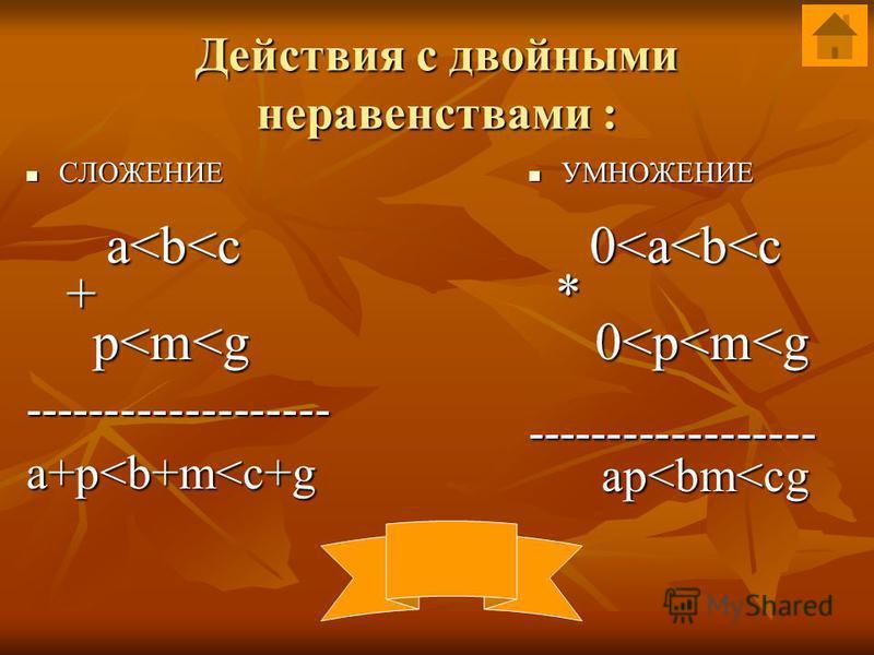 Рассмотрим свойства числовых неравенств : 1. для любых чисел a и b: если a>b, то b b, то b<a 2. для любых чисел a,b и c таких, что a>b, a b>c, верно: a>c (свойство транзитивности) 2. для любых чисел a,b и c таких, что a>b, a b>c, верно: a>c (свойство
