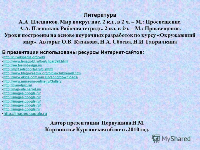 В презентации использованы ресурсы Интернет-сайтов: http://ru.wikipedia.org/wiki http://www.lenagold.ru/fon/clipart/alf.html http://vector-indesign.ru/ http://mp3.retroportal.ru/6. shtml http://www.blagovestnik.org/bible/children48. htm http://www.4k