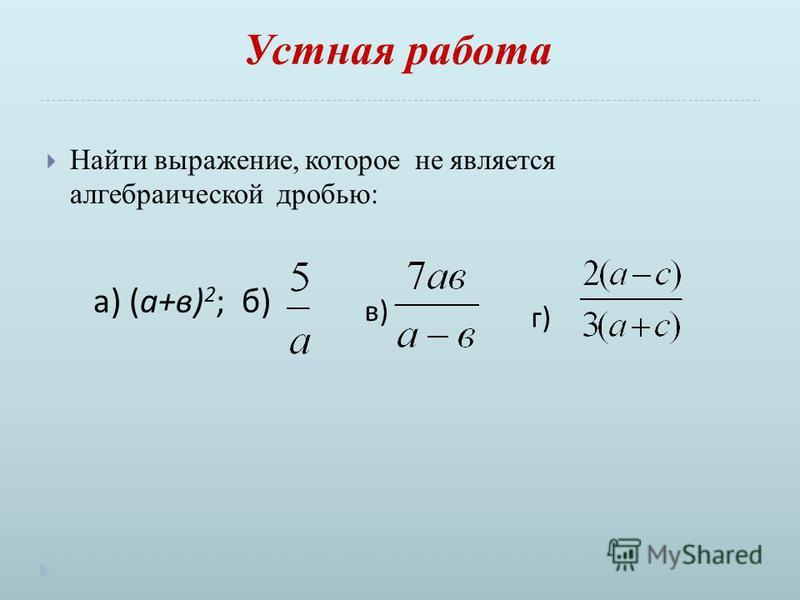 Устная работа Найти выражение, которое не является алгебраической дробью: а ) ( а + в ) 2 ; б ) в)в) г) г)