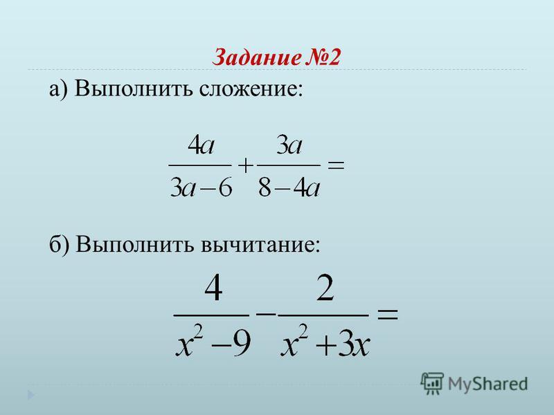 Задание 2 б) Выполнить вычитание: а) Выполнить сложение: