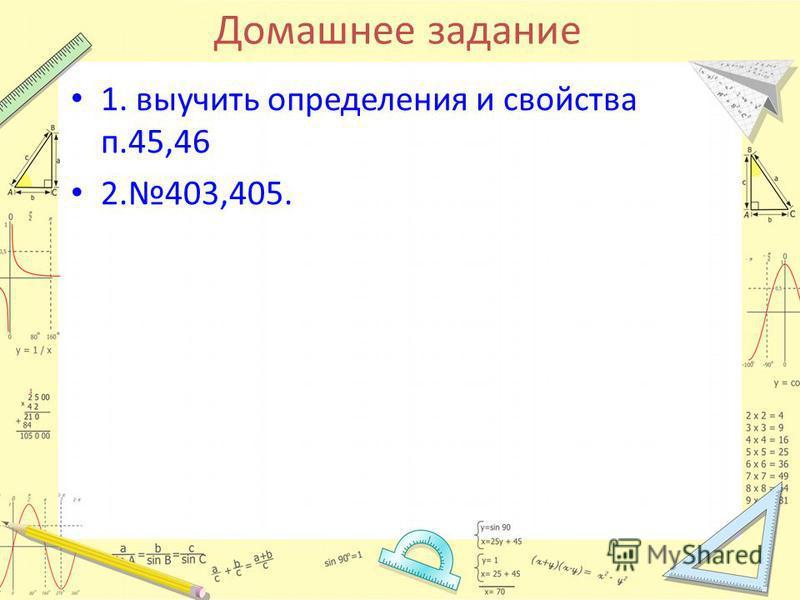 Домашнее задание 1. выучить определения и свойства п.45,46 2.403,405.