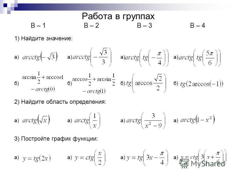 Работа в группах В – 1В – 2В – 3В – 4 1) Найдите значение: а) б) 2) Найдите область определения: а) 3) Постройте график функции: а)