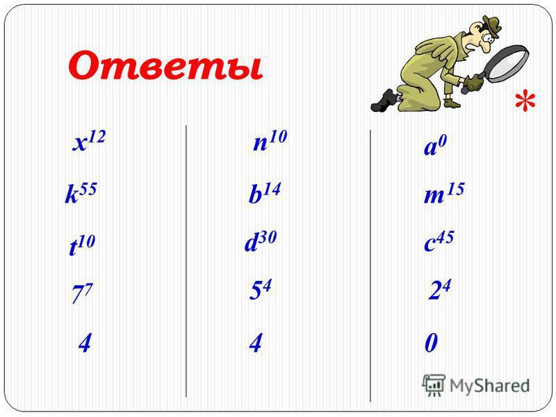 Ответы x 12 k 55 t 10 7 4 n 10 b 14 d 30 5454 4 a0a0 m 15 c 45 2424 0