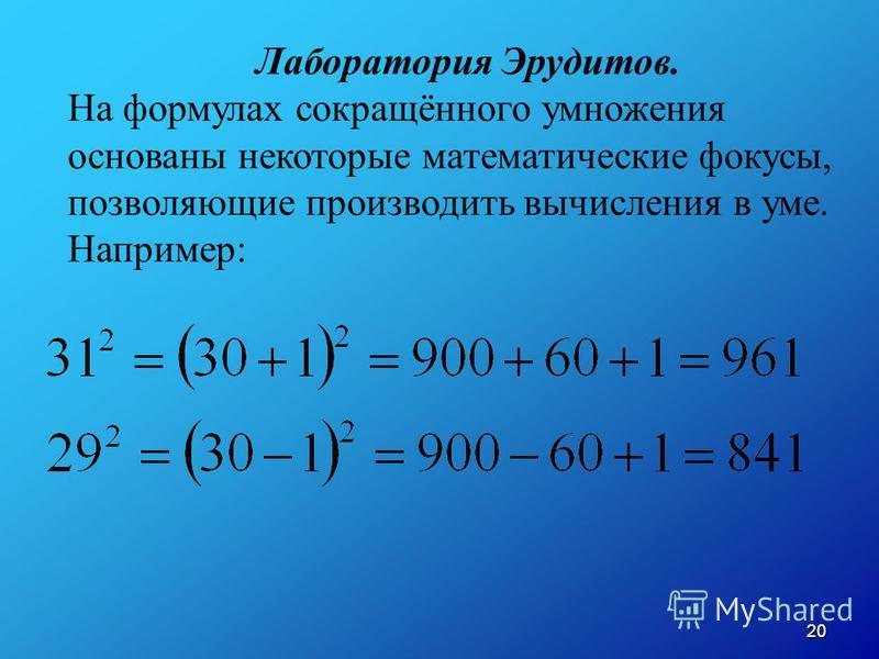 20 Лаборатория Эрудитов. На формулах сокращённого умножения основаны некоторые математические фокусы, позволяющие производить вычисления в уме. Например: