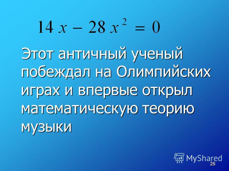 25 Этот античный ученый побеждал на Олимпийских играх и впервые открыл математическую теорию музыки Этот античный ученый побеждал на Олимпийских играх и впервые открыл математическую теорию музыки