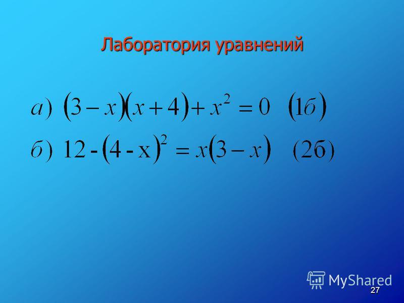 27 Лаборатория уравнений