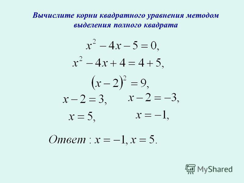 Вычислите корни квадратного уравнения методом выделения полного квадрата