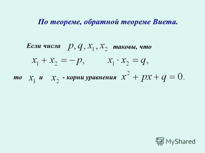 По теореме, обратной теореме Виета. Если числа таковы, что тои- корни уравнения