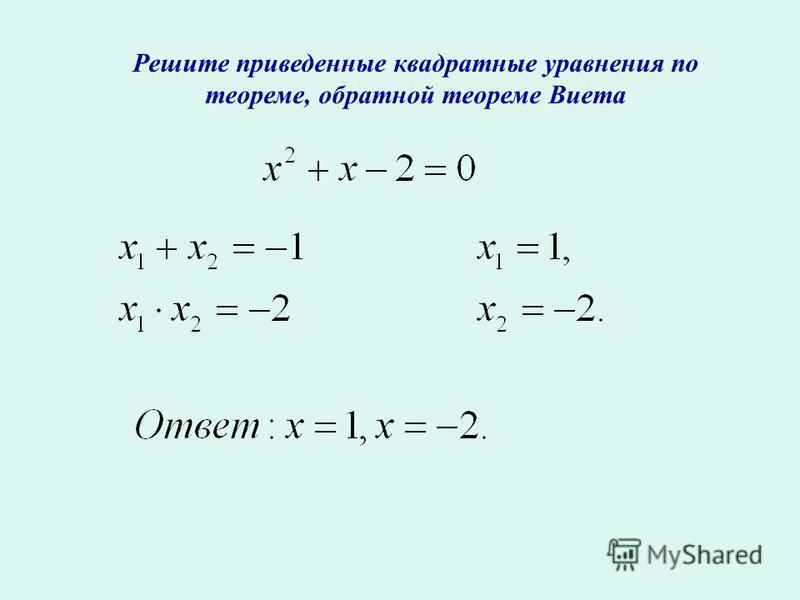 Решите приведенные квадратные уравнения по теореме, обратной теореме Виета