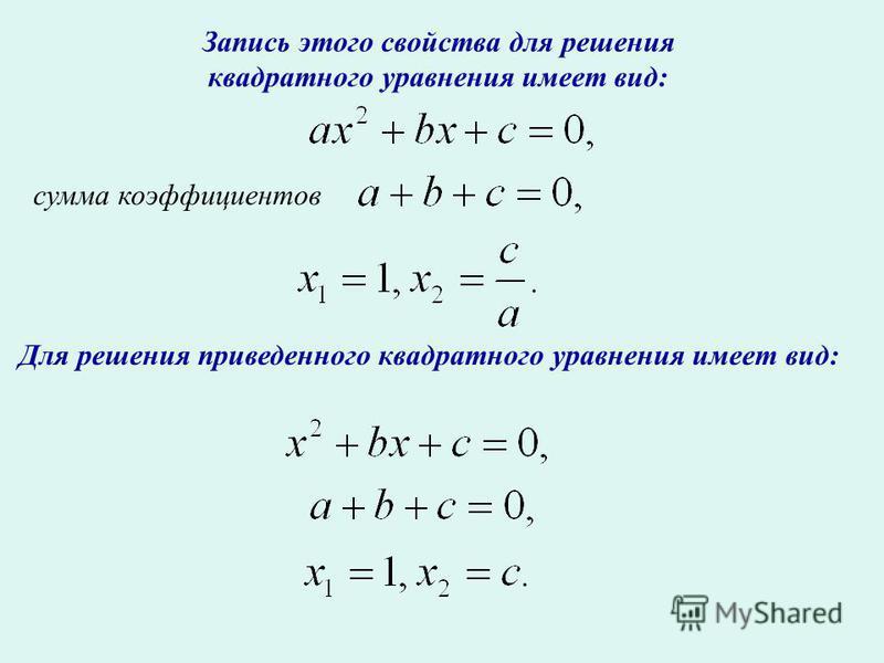 Запись этого свойства для решения квадратного уравнения имеет вид: сумма коэффициентов Для решения приведенного квадратного уравнения имеет вид: