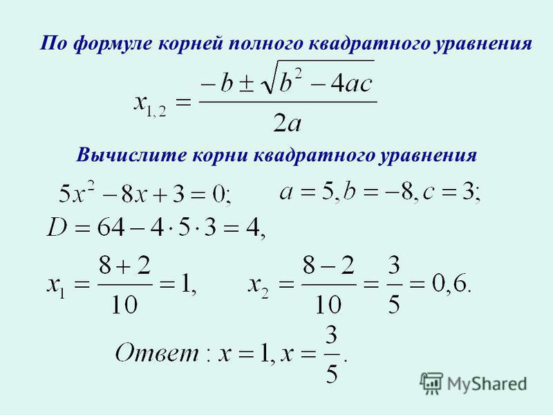 По формуле корней полного квадратного уравнения Вычислите корни квадратного уравнения
