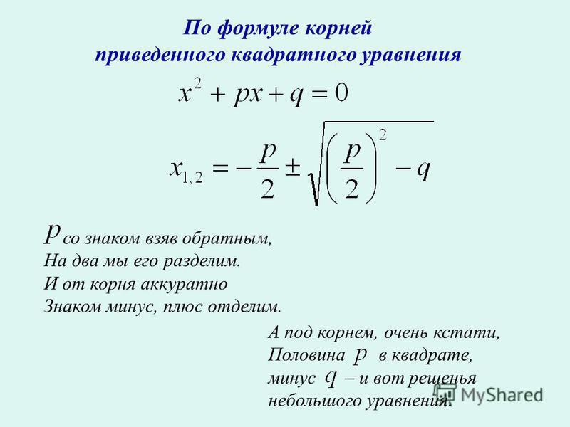 По формуле корней приведенного квадратного уравнения со знаком взяв обратным, На два мы его разделим. И от корня аккуратно Знаком минус, плюс отделим. А под корнем, очень кстати, Половина в квадрате, минус – и вот решенья небольшого уравнения.
