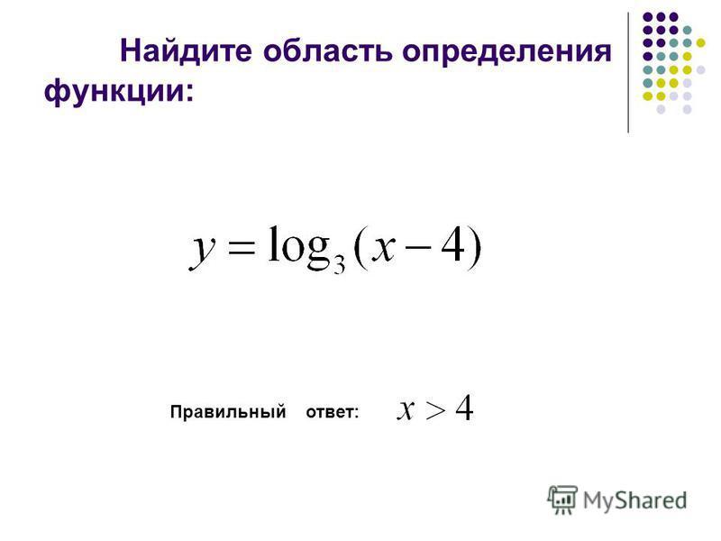 Цель урока: Повторить свойства логарифмической функции. Применять эти свойства при решении логарифмических неравенств.