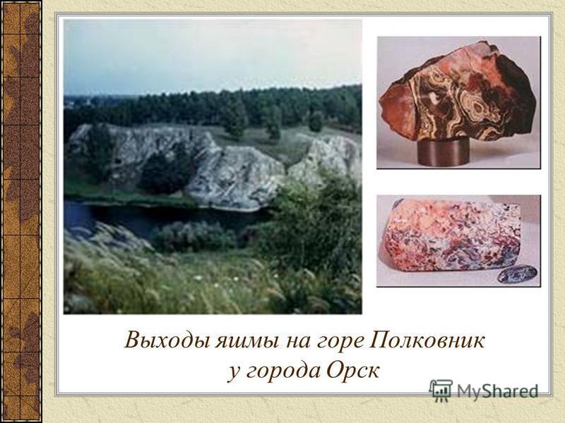 Выходы яшмы на горе Полковник у города Орск