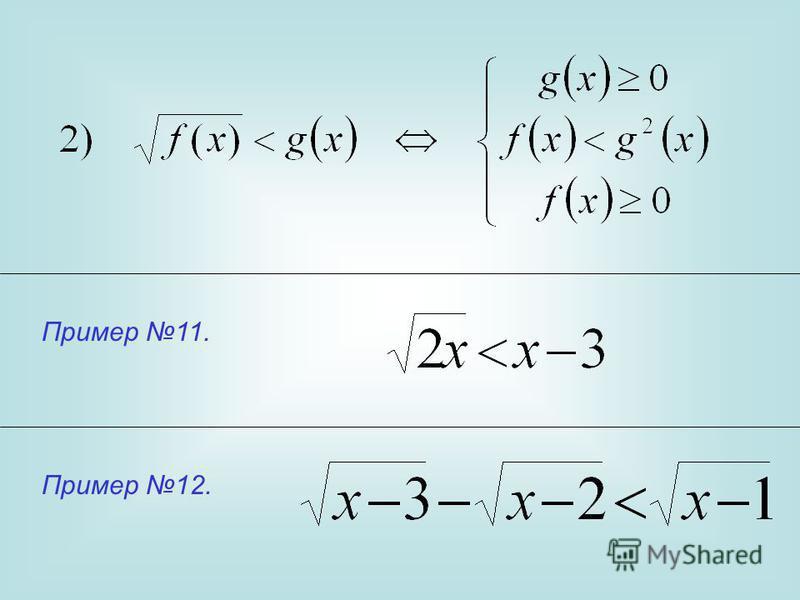 Пример 11. Пример 12.