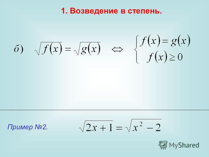 1. Возведение в степень. Пример 2.