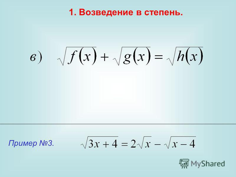 1. Возведение в степень. Пример 3.