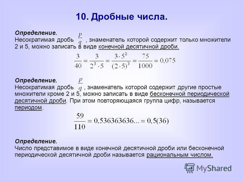 10. Дробные числа. Определение. Несократимая дробь, знаменатель которой содержит только множители 2 и 5, можно записать в виде конечной десятичной дроби. Определение. Несократимая дробь, знаменатель которой содержит другие простые множители кроме 2 и