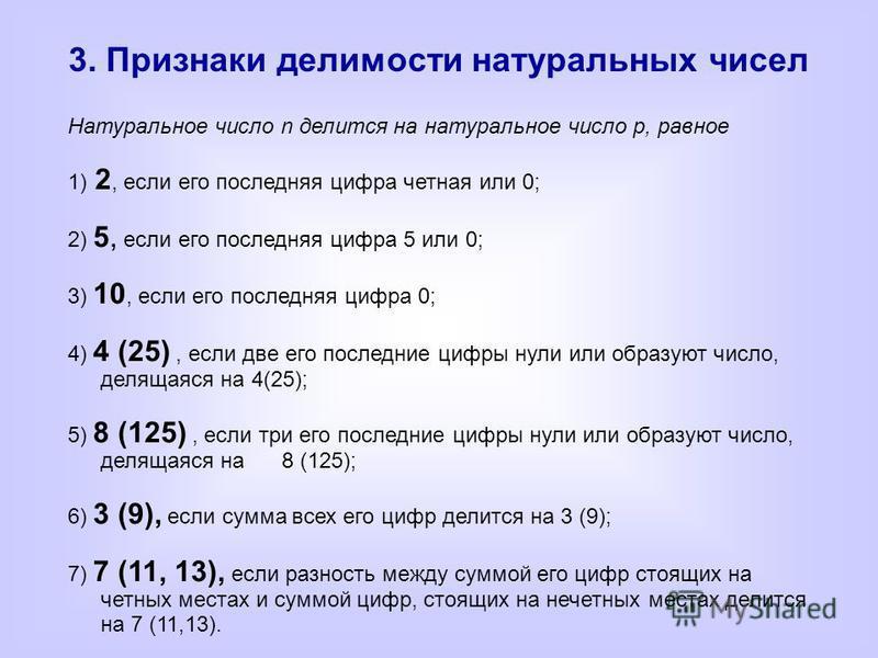 3. Признаки делимости натуральных чисел Натуральное число n делится на натуральное число р, равное 1) 2, если его последняя цифра четная или 0; 2) 5, если его последняя цифра 5 или 0; 3) 10, если его последняя цифра 0; 4) 4 (25), если две его последн