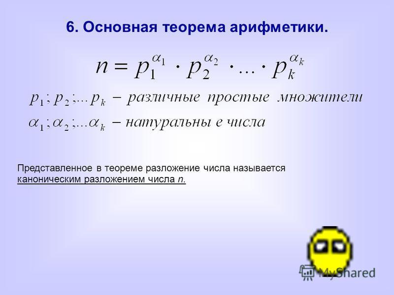 6. Основная теорема арифметики. Представленное в теореме разложение числа называется каноническим разложением числа n.