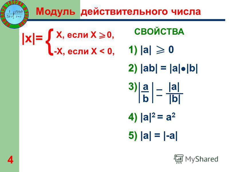 4 Х, если Х 0, -Х, если Х < 0, |x|= СВОЙСТВА 1) 1) |а| 0 2) 2) |аb| = |а| |b| 3) 3) а |а| b |b| 4) 4) |а| 2 = а 2 5) 5) |а| = |-а| Модуль действительного числа