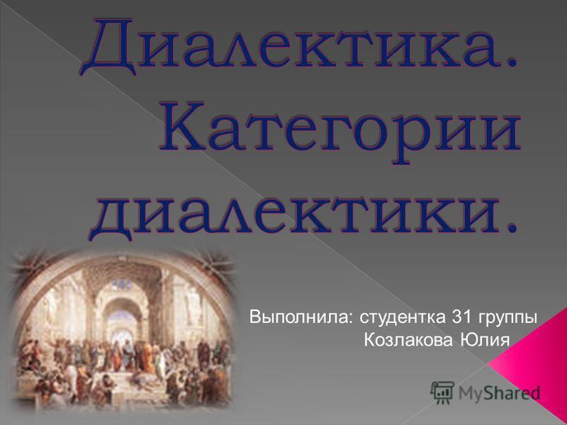 Выполнила: студентка 31 группы Козлакова Юлия