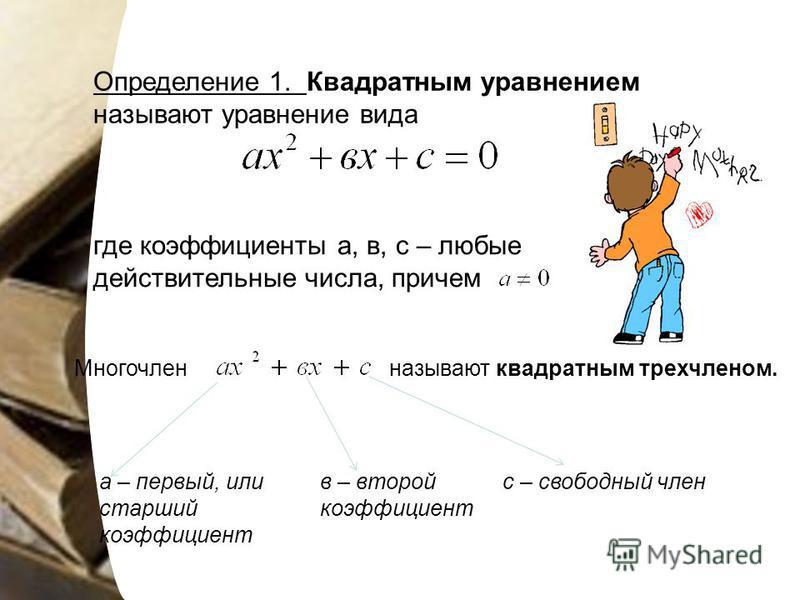Определение 1. Квадратным уравнением называют уравнение вида где коэффициенты а, в, с – любые действительные числа, причем Многочленназывают квадратным трехчленом. а – первый, или старший коэффициент в – второй коэффициент с – свободный член