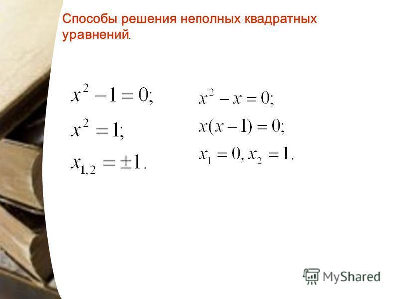 Способы решения неполных квадратных уравнений.