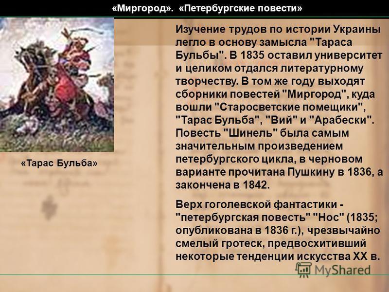 Изучение трудов по истории Украины легло в основу замысла