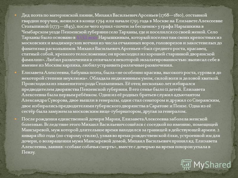 Род Лермонтовых (фамилия также писалась как Лермантов ), по распространённому предположению, происходил из Шотландии и восходил к полумифическому барду-пророку Томасу Лермонту. Эта гипотеза, однако, остаётся неподтверждённой и не опровергнутой. Своим