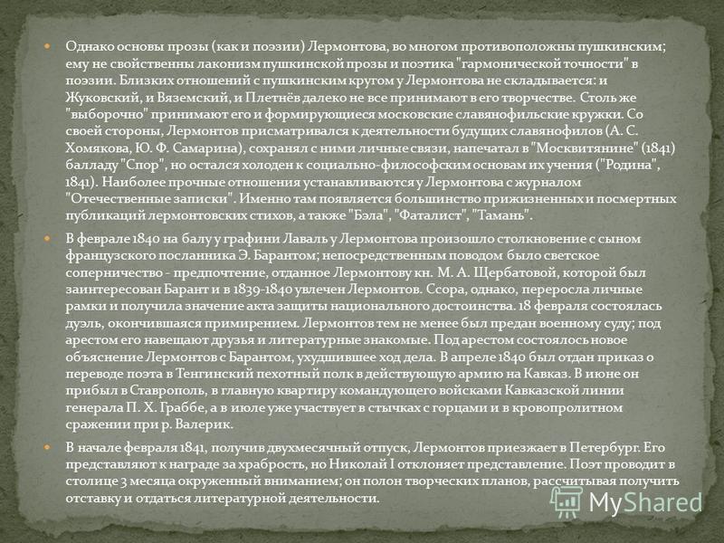В период 1836-1837 гг. Лермонтов создает