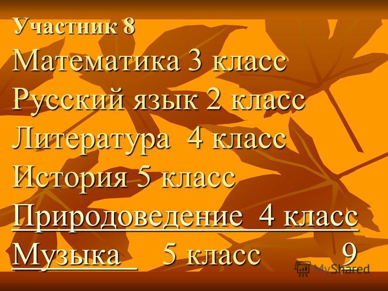 Участник 8 Математика 3 класс Русский язык 2 класс Литература 4 класс История 5 класс Природоведение 4 класс Природоведение 4 класс Музыка Музыка 5 класс 9 9 Музыка 9