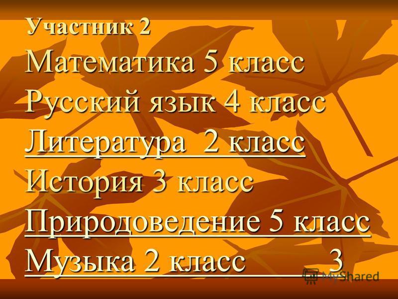 Участник 2 Математика 5 класс Русский язык 4 класс Литература 2 класс Литература 2 класс Литература 2 класс История 3 класс Природоведение 5 класс Музыка 2 класс 3 Природоведение 5 класс Музыка 2 класс 3 Природоведение 5 класс Музыка 2 класс 3