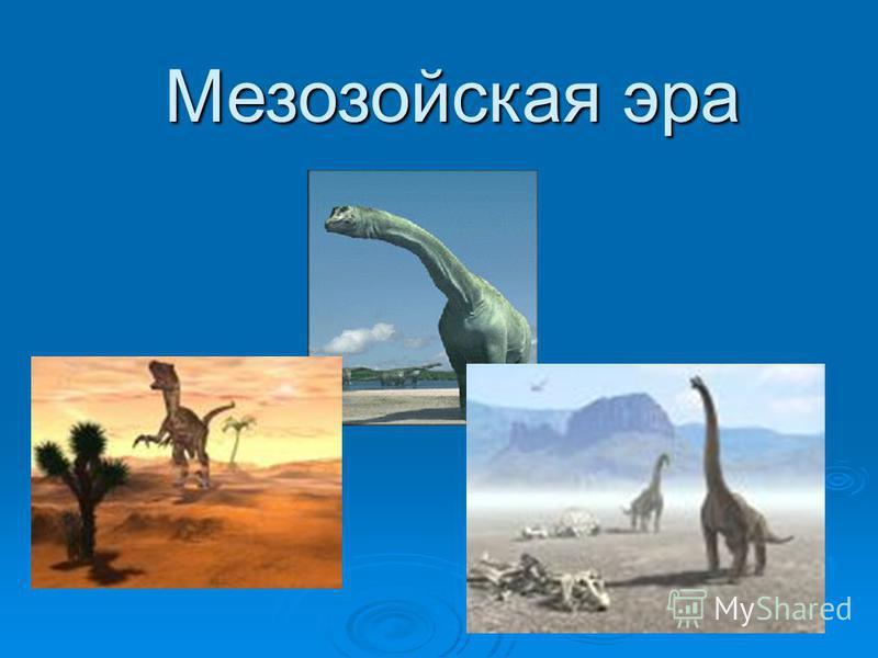 Мезозойская эра