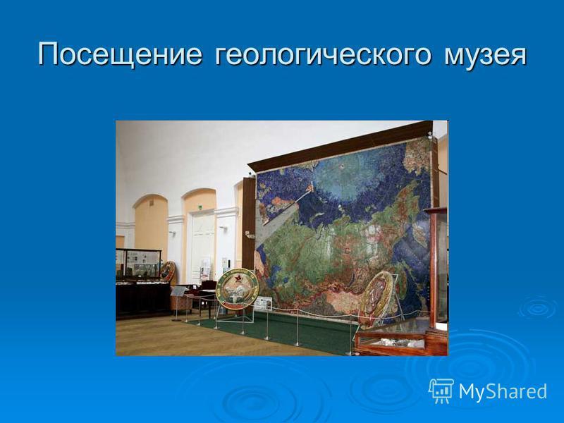 Посещение геологического музея