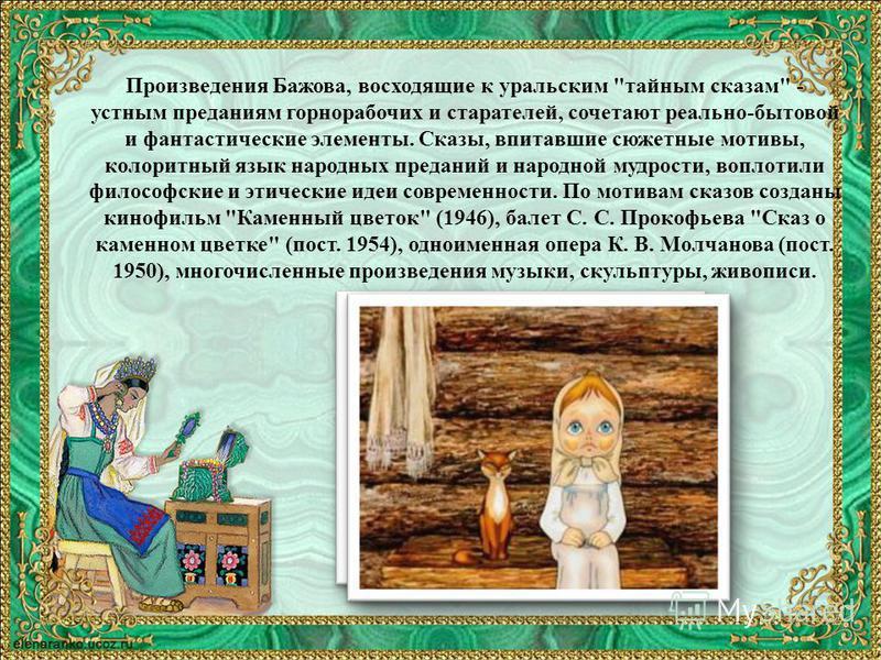 Произведения Бажова, восходящие к уральским