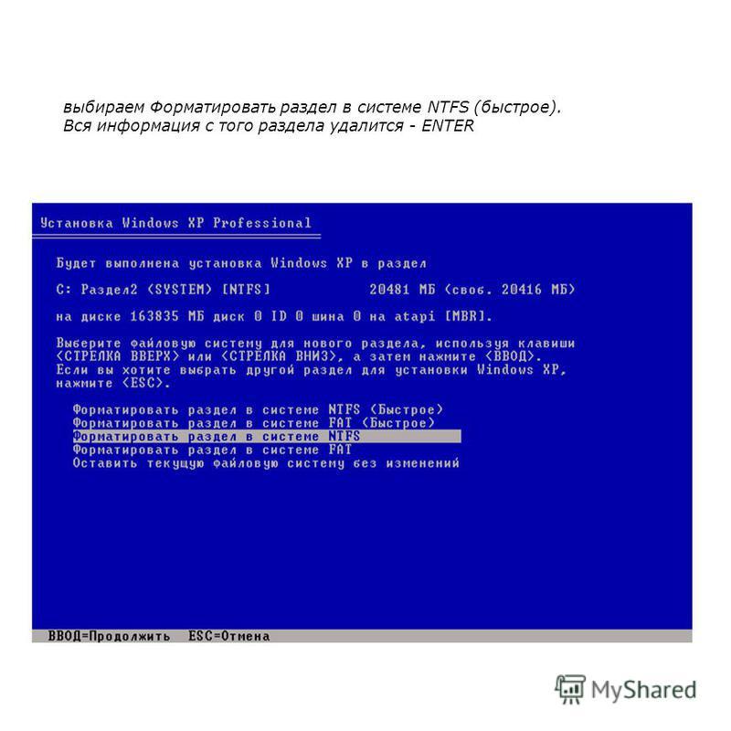выбираем Форматировать раздел в системе NTFS (быстрое). Вся информация с того раздела удалится - ENTER