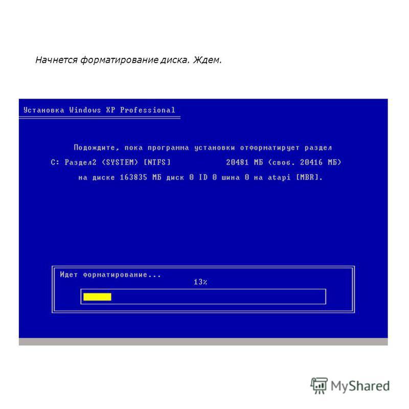 Начнется форматирование диска. Ждем.