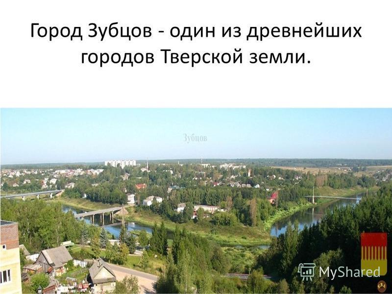Город Зубцов - один из древнейших городов Тверской земли.