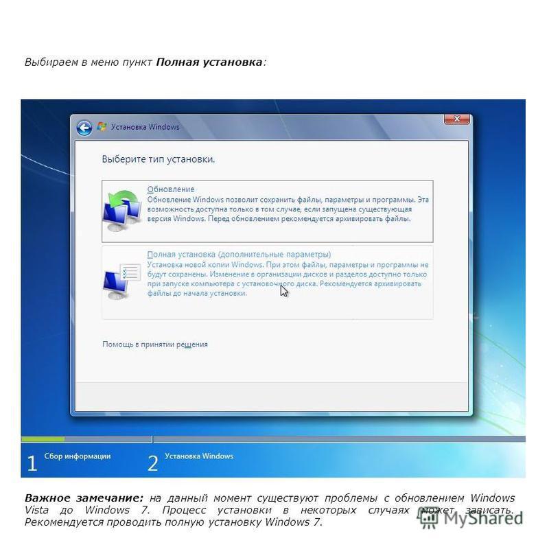 Выбираем в меню пункт Полная установка: Важное замечание: на данный момент существуют проблемы с обновлением Windows Vista до Windows 7. Процесс установки в некоторых случаях может зависать. Рекомендуется проводить полную установку Windows 7.