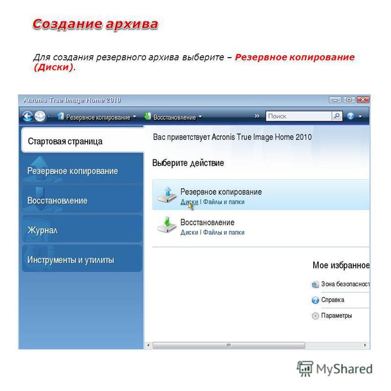 Для создания резервного архива выберите – Резервное копирование (Диски).