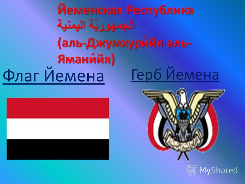 Йеменская Республика الجمهوريّة اليمنية (аль-Джумхури́йя аль- Ямани́йя) Флаг Йемена Герб Йемена