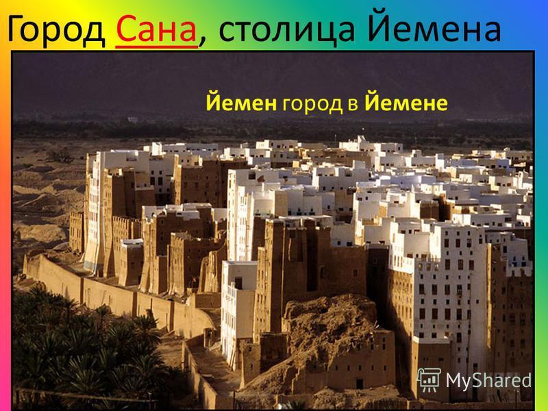Город Сана, столица Йемена Йемен город в Йемене
