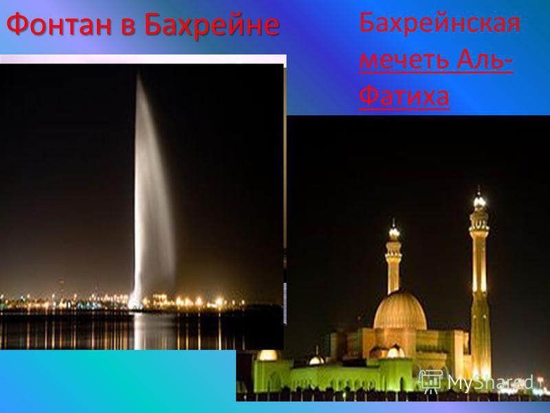 Фонтан в Бахреине Бахреинская мечеть Аль- Фатиха