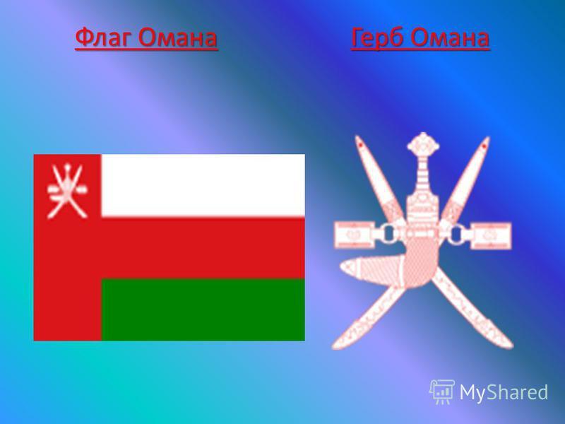 Флаг Омана Герб Омана