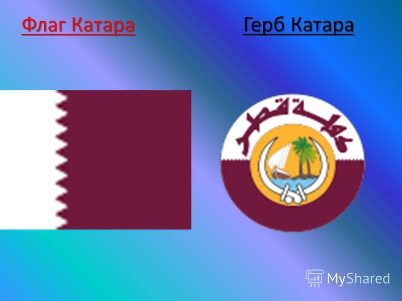 Флаг Катара Герб Катара