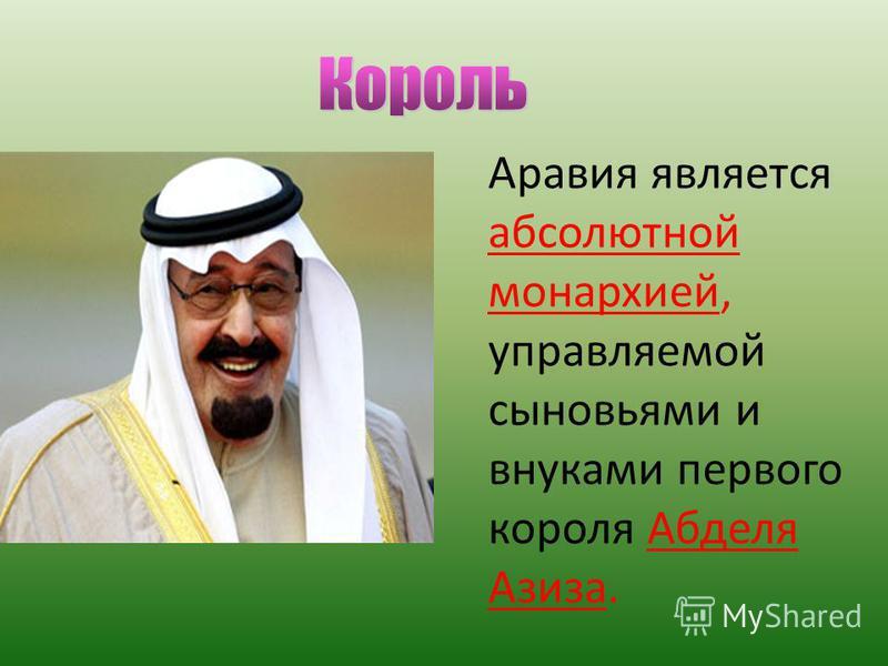 Аравия является абсолютной монархией, управляемой сыновьями и внуками первого короля Абделя Азиза.