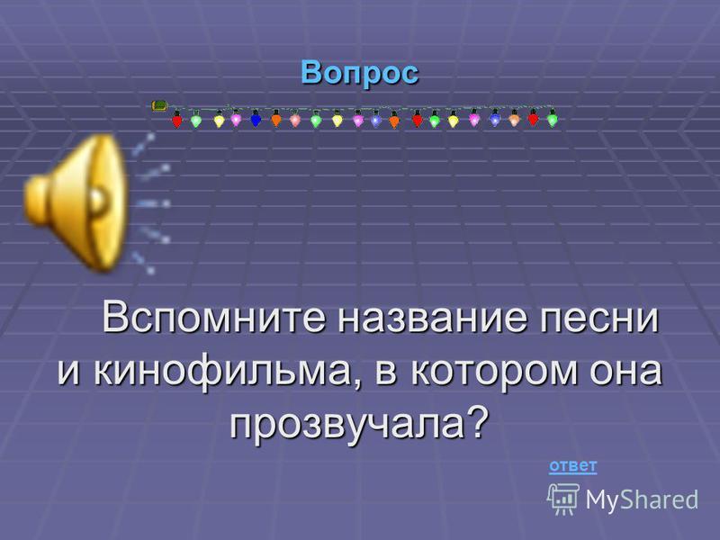 Ответ Юлия Началова. «Учитель»