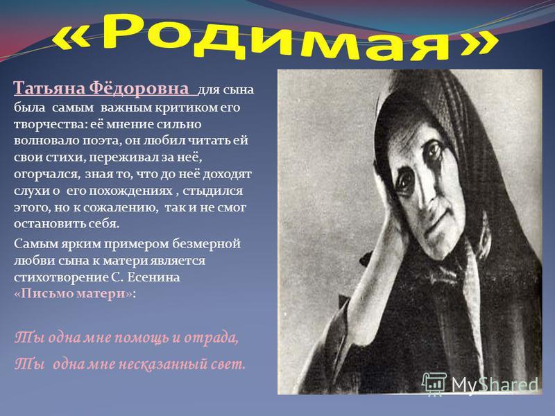 Татьяна Фёдоровна для сына была самым важным критиком его творчества: её мнение сильно волновало поэта, он любил читать ей свои стихи, переживал за неё, огорчался, зная то, что до неё доходят слухи о его похождениях, стыдился этого, но к сожалению, т
